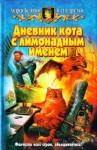 Белянин Андрей - Дневник кота с лимонадным именем