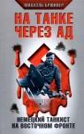 Брюннер Михаэль - На танке через ад. Немецкий танкист на Восточном фронте