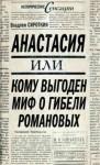Сироткин Владлен - Анастасия, или Кому выгоден миф о гибели Романовых