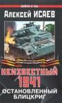 Исаев Алексей - Неизвестный 1941. Остановленный блицкриг.