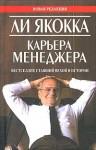 Якокка Ли - Карьера менеджера