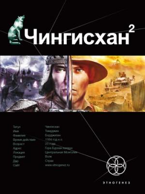 Волков Сергей - Чингисхан-2. Чужие земли