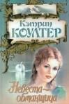 Коултер Кэтрин - Невеста-обманщица