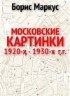 Маркус  Борис - Московские картинки 1920-х - 1930-х г.г
