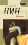 Нин Анаис - Дневник 1931-1934 гг. Рассказы