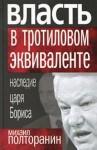 Полторанин Михаил - Власть в тротиловом эквиваленте. Наследие царя Бориса