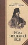 Затворник Святитель Феофан - ПУТЬ КО СПАСЕНИЮ