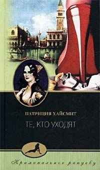 Хайсмит Патриция - Те, кто уходят