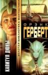 Герберт Фрэнк - Капитул Дюны