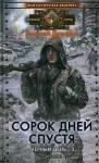 Доронин Алексей - Сорок дней спустя
