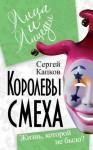 Капков Сергей - Королевы смеха. Жизнь, которой не было?
