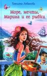 Леванова Татьяна - Море, мечты, Марина и ее рыбки
