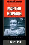 Макговерн Джеймс - Мартин Борман. Неизвестный рейхслейтер. 1936-1945