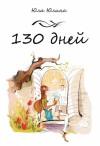 Юлина Юлия - 130 дней