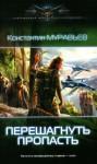 Муравьёв Константин - Перешагнуть пропасть