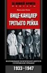 фон Папен Франц - Вице-канцлер Третьего рейха. Воспоминания политического деятеля гитлеровской Германии. 1933-1947