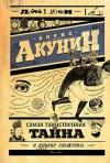 Акунин Борис - Самая таинственная тайна и другие сюжеты