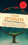 Артемьева Галина - Сто тысяч заповедей хаоса
