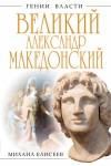 Елисеев Михаил - Великий Александр Македонский. Бремя власти