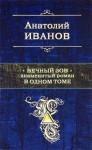 Иванов Анатолий - Вечный зов