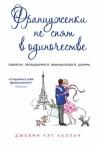 Каллан Джейми - Француженки не спят в одиночестве