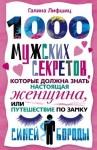 Лифшиц Галина - 1000 мужских секретов, которые должна знать настоящая женщина, или Путешествие по замку Синей Бороды
