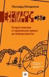 Млодинов Леонард - Евклидово окно. История геометрии от параллельных прямых до гиперпространства