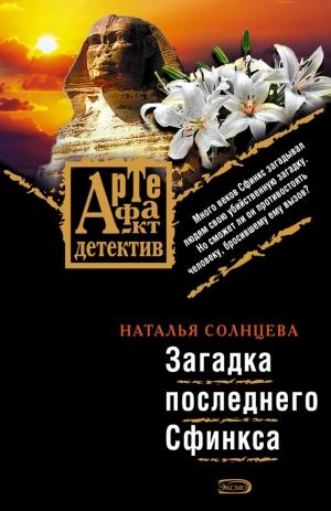 Солнцева Наталья - Загадка последнего Сфинкса