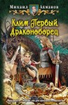 Ахманов Михаил - Клим Первый, Драконоборец
