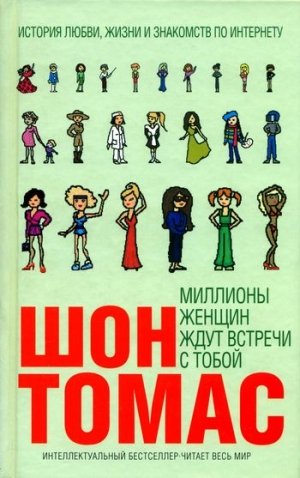 Томас Шон - Миллионы женщин ждут встречи с тобой