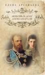 Арсеньева Елена - Любовь и долг Александра III