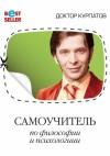 Курпатов Андрей - Самоучитель по философии и психологии