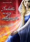 Лик Анастасия - Любить нельзя отвергнуть (СИ)