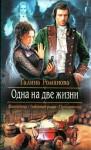 Романова Галина - Одна на две жизни