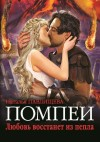 Павлищева Наталья - Помпеи. Любовь восстанет из пепла