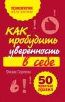 Сергеева Оксана - Как пробудить уверенность в себе. 50 простых правил