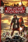 Прозоров Лев - Евпатий Коловрат