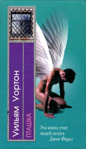 Уортон Уильям - Пташка