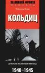 Эггерс Рейнхольд - Кольдиц. Записки капитана охраны. 1940-1945