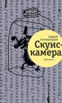 Аствацатуров Андрей - Скунскамера