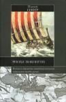 Сойер Питер - Эпоха викингов