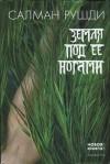 Рушди Салман - Земля под ее ногами