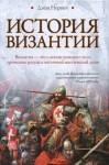 Норвич Джон - История Византии