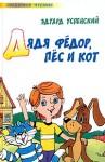 Успенский Эдуард - Дядя Федор, пес и кот (Авторский сборник)
