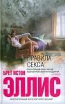 Эллис Брет - Правила секса