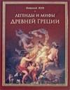 Кун Николай - Легенды и мифы Древней Греции
