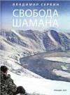 Серкин Владимир - Свобода Шамана