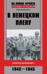 Владимиров Юрий - В немецком плену. Записки выжившего. 1942-1945