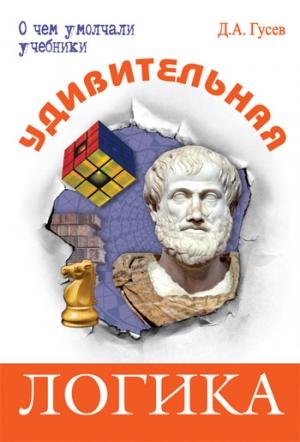 Гусев Дмитрий - Удивительная логика