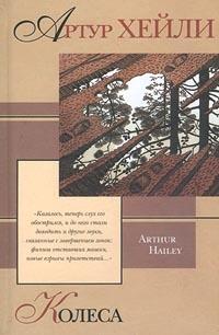 Хейли Артур - Колеса